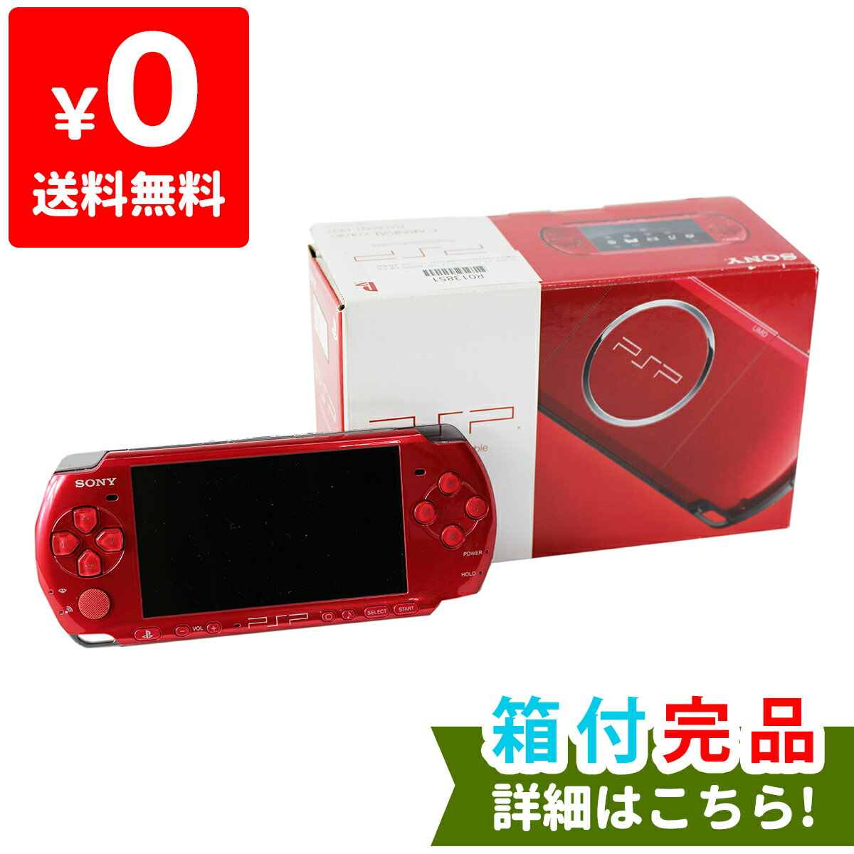 PSP 3000 ラディアント・レッド (PSP-3000RR) 本体 完品 外箱付き PlayStationPortable SONY ソニー 中古 4948872412131 送料無料 【中古】