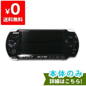 PSP 3000 ピアノ・ブラック PSP-3000PB 本体のみ PlayStationPortable SONY ソニー 中古 4948872411967 送料無料 【中古】