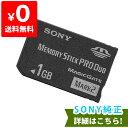 メモリースティック PRO Duo Mark2 1GB 中古 4905524486421 送料無料 【中古】