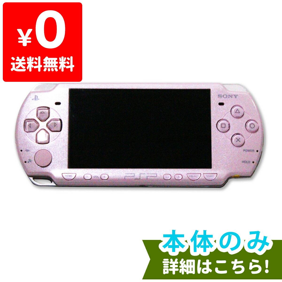 PSP プレイステーション・ポータブル ローズ・ピンク PSP-2000 ピンク PSP2000 本体のみ 本体単品 PlayStationPortable SONY ソニー 中古 4948872411554 送料無料