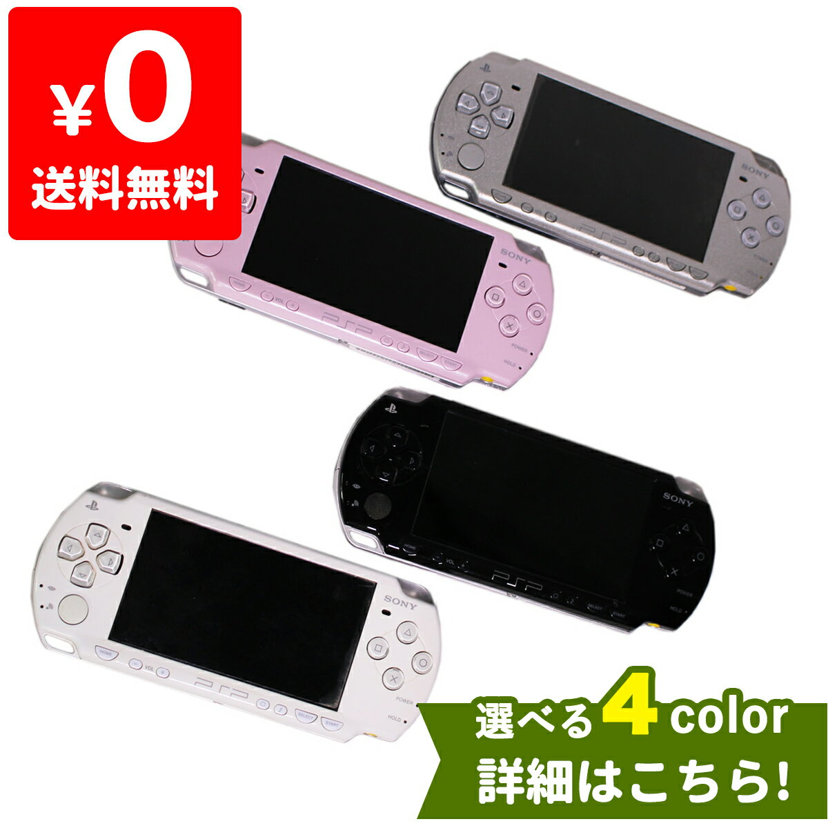 PSP-2000 プレイステーション・ポータブル 本体 すぐ遊べるセット 選べる4色 PlayStationPortable SONY ソニー 中古 4948872411417 送料無料