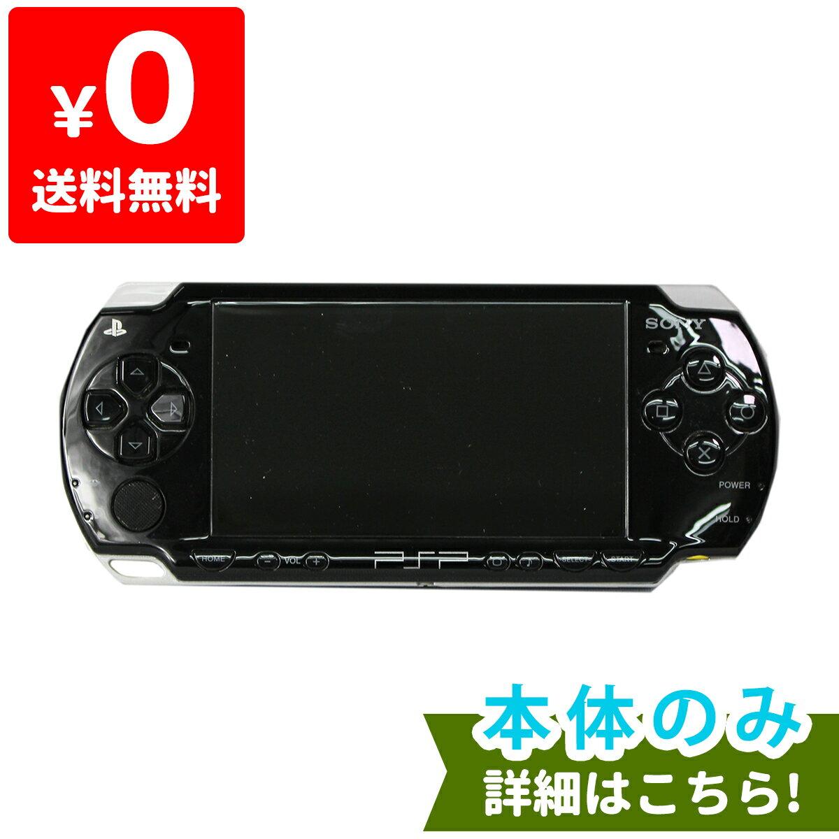 PSP 2000 ピアノ・ブラック (PSP-2000PB) 本体のみ PlayStationPortable SONY ソニー 中古 4948872411417 送料無料 【中古】