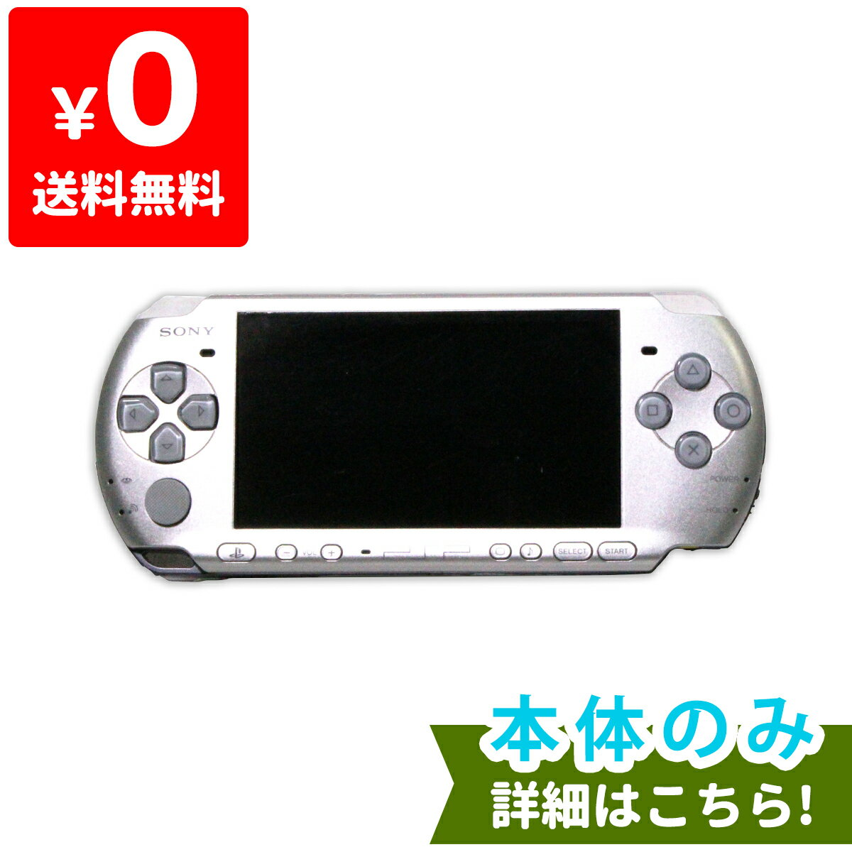 PSP 3000 ミスティック・シルバー (PSP-3000MS) 本体のみ PlayStationPortable SONY ソニー 中古 4948872411998 送料無料 【中古】