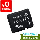PSVita メモリーカード 16GB (PCH-Z161J) 周辺機器 純正 PlayStationVita SONY ソニー 中古 4948872413008 送料無料 …