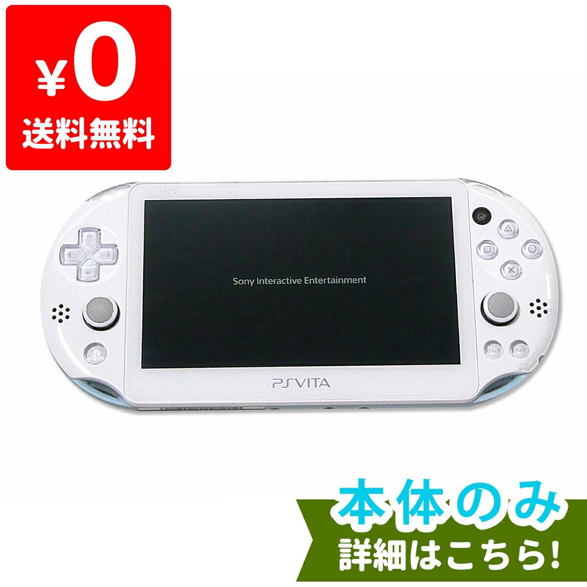 PSVita 2000 PlayStation Vita Wi-Fiモデル ライトブルー/ホワイト (PCH-2000ZA14) 本体のみ PlayStationVita SONY ソニー 中古 4948872413688 送料無料 【中古】