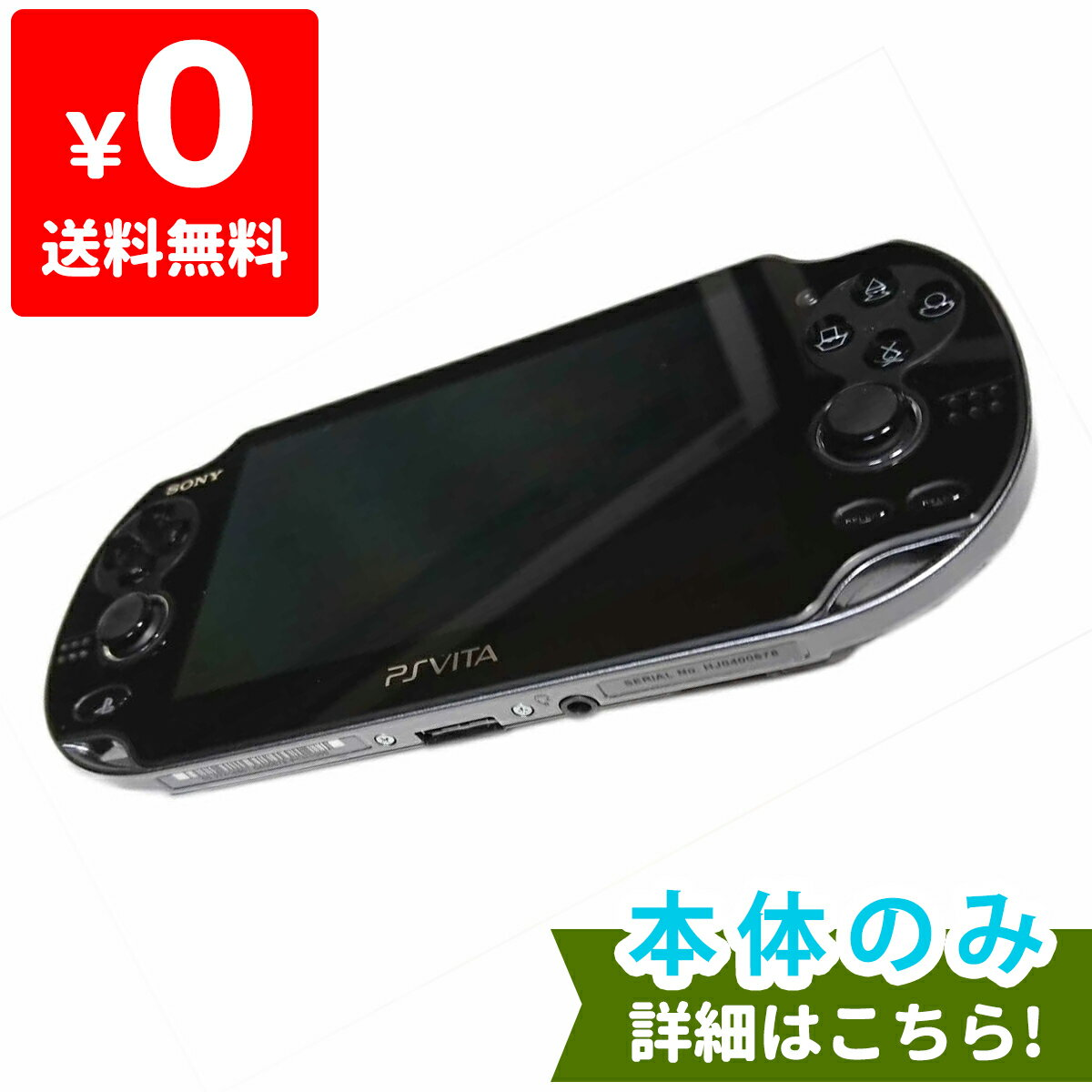 PSVita PlayStation Vita Wi‐Fiモデル クリスタル・ブラック (PCH-1000 ZA01) 本体のみ PlayStationVita SONY ソニー 中古 4948872412841 送料無料 【中古】