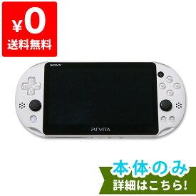 PSVita 2000 PlayStation Vita Wi-Fiモデル グレイシャー・ホワイト(PCH-2000ZA22) 本体のみ PlayStationVita SONY ソニー 4948872414067 【中古】