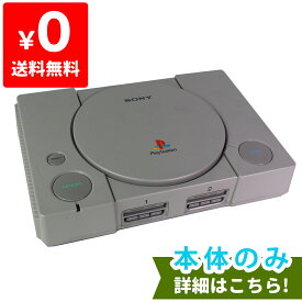 PS 7500 SCPH-7500 本体 のみ PlayStation SONY ソニー 【中古】 4948872075008