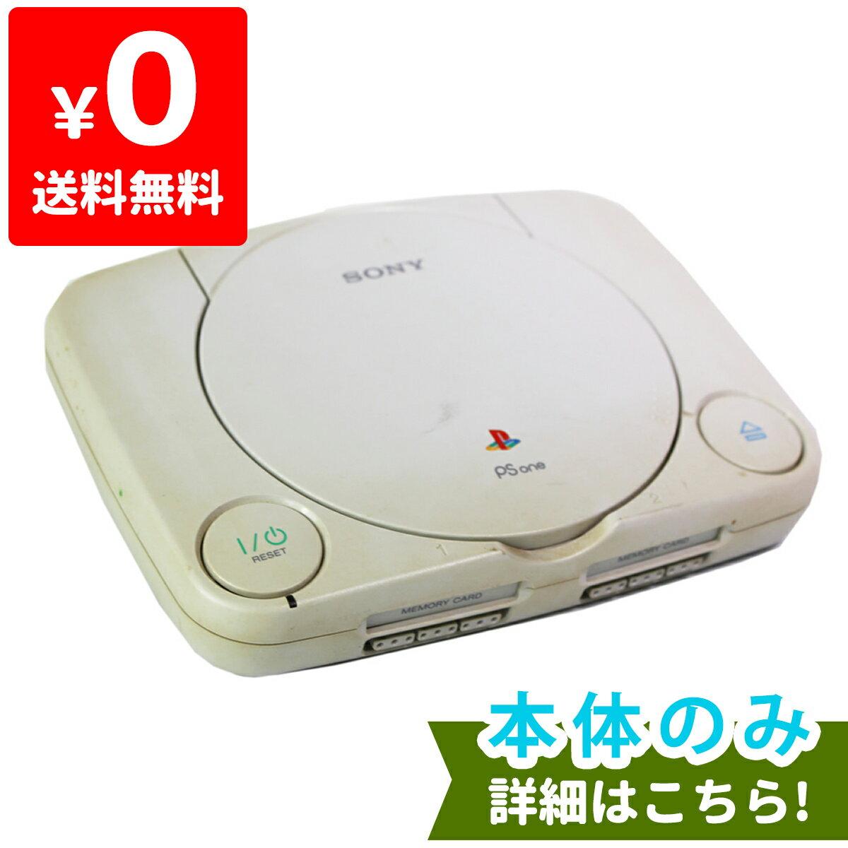 PS プレイステーション PlayStation 本体 中古 PSone プレステ SONY ソニー 4948872001007 送料無料