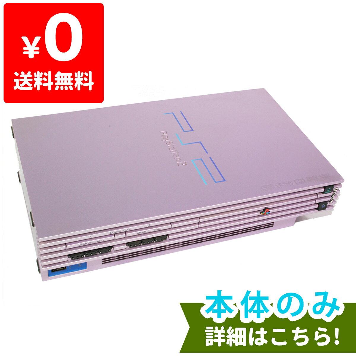 PS2 プレステ2 プレイステーション2 サクラ SCPH-39000 本体のみ 本体単品 PlayStation2 SONY ソニー 中古 4948872410151 送料無料