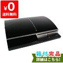 PS3 プレステ3 PLAYSTATION 3(60GB) SONY ゲーム機 中古 本体のみ 4948872411295 送料無料 【中古】