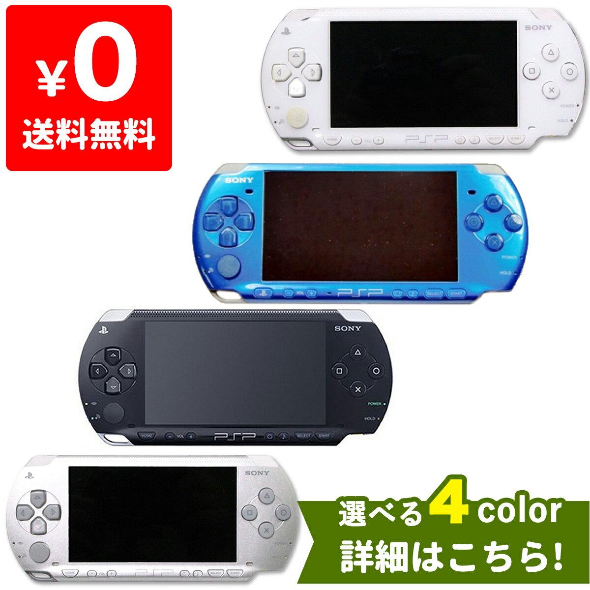 【送料無料】PSP 1000 本体のみ 選べる 4色【中古】