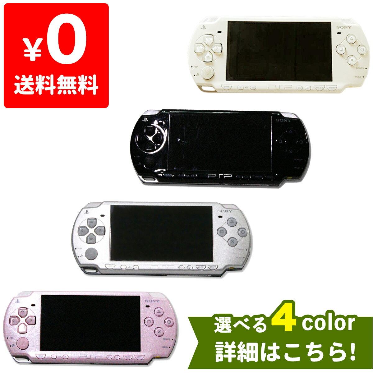 【送料無料】PSP 2000 本体のみ 選べる 4色【中古】