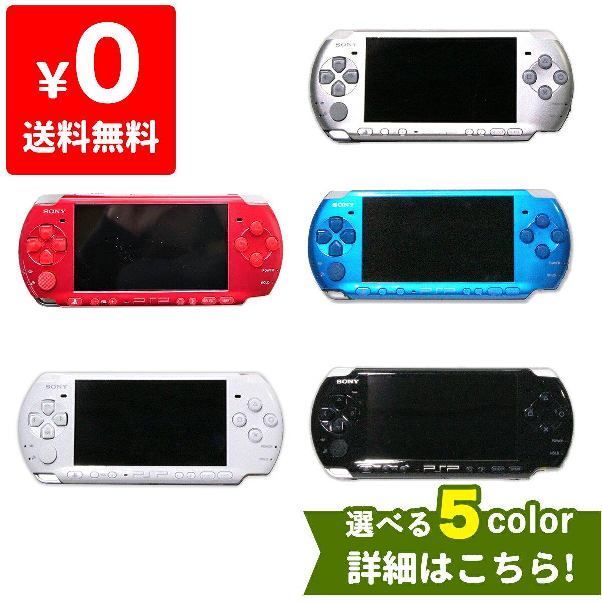 【送料無料】PSP 3000 本体のみ 選べる 5色【中古】