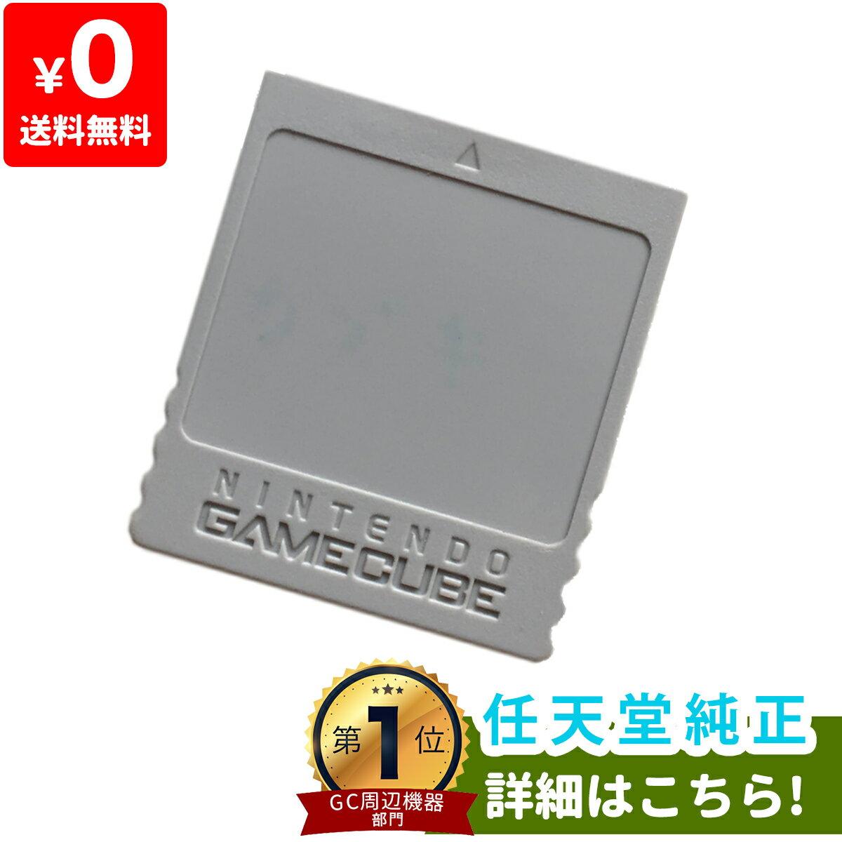 任天堂GC ニンテンドーゲームキューブ メモリーカード59 中古 4902370505566 送料無料 【中古】