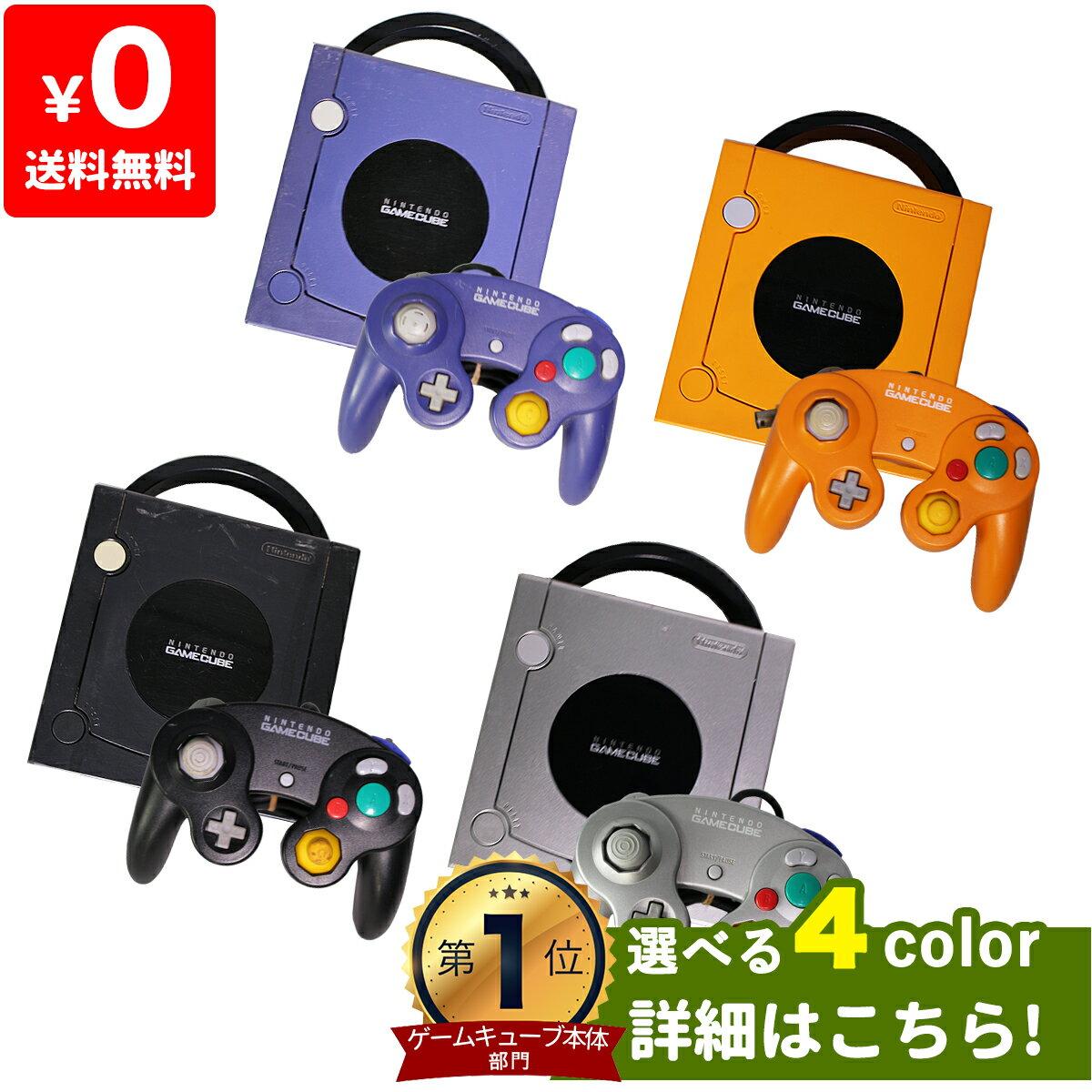 GC ゲームキューブ 本体 すぐ遊べるセット 選べる4色 コントローラー付き 任天堂 中古 4902370505542 送料無料