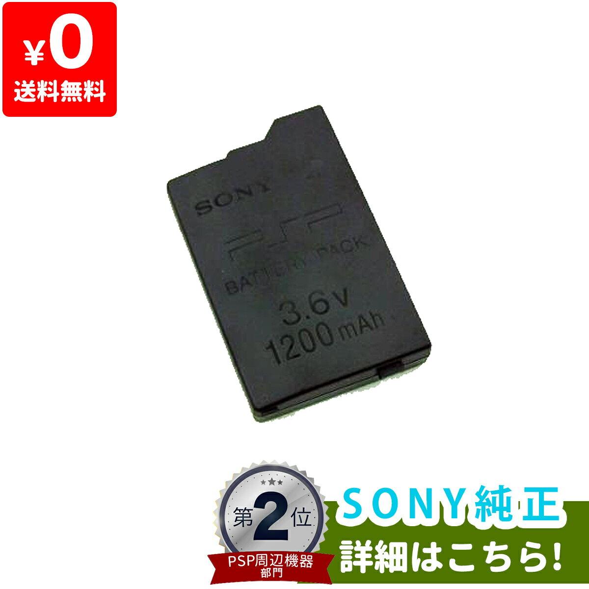 PSP バッテリーパック 1200mAh 2000 3000 バッテリー 本体 ソニー SONY 純正 中古 4948872411585 送料無料