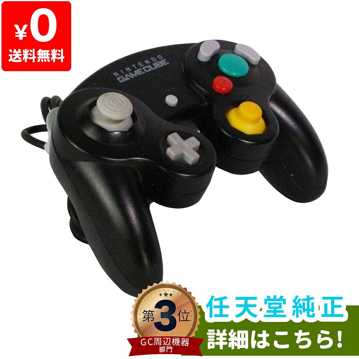 ゲームキューブ GC GAMECUBE コントローラー ブラック GC ニンテンドー 任天堂 Nintendo 中古 4902370505726 送料無料