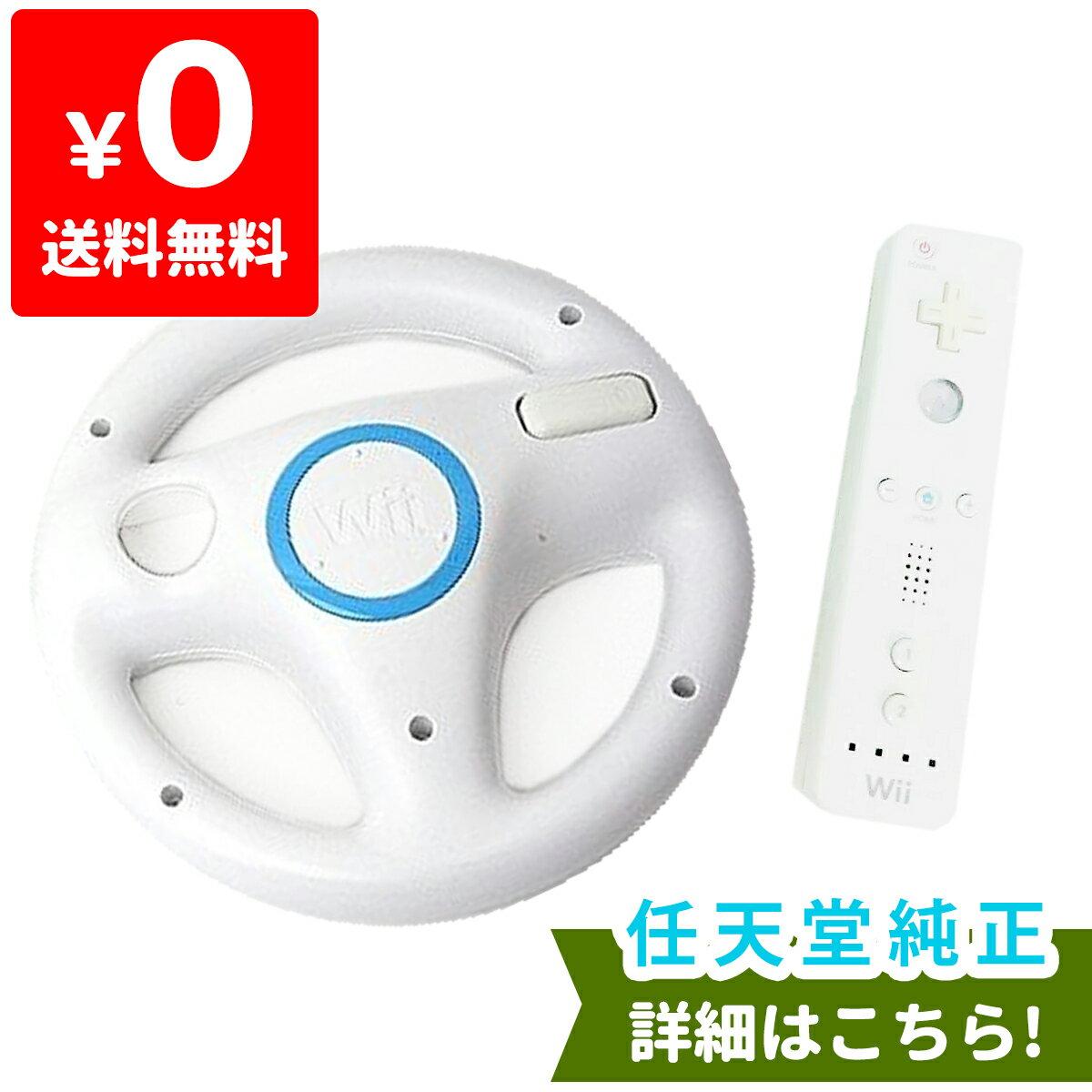 【送料無料】ニンテンドー Wii リモコン ハンドル セット 任天堂 純正品 マリオカート【中古】