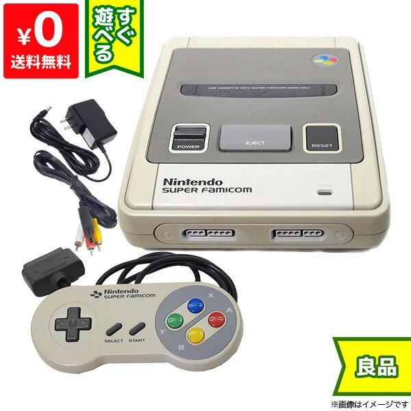 【送料無料】【中古】スーパーファミコン SFC スーファミ 本体 良品 すぐに遊べるセット Nintendo 任天堂 ニンテンドー 4902370501148
