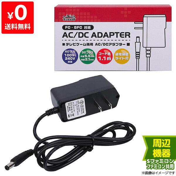 【送料無料】スーパーファミコン ACアダプター 電源コード ケーブル スーファミ 電源 (SFC/ファミコン用)【新品】