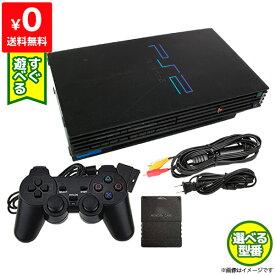PS2 本体 中古 非純正 コントローラー 1個付き すぐ遊べるセット 選べる型番 プレステ2 SCPH 10000〜39000 メモリーカード メモカ付き中古 送料無料