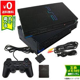PS2 本体 中古 非純正 コントローラー 1個付き すぐ遊べるセット 選べる型番 プレステ2 SCPH 50000 50000NB メモリーカード メモカ付き中古 送料無料