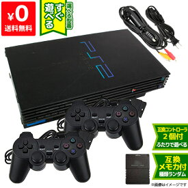 PS2 本体 互換コントローラー 2個 すぐ遊べるセット 選べる型番 SCPH-10000〜39000 互換メモリーカード付 プレステ2 プレイステーション2 PlayStation2 SONY ソニー【中古】