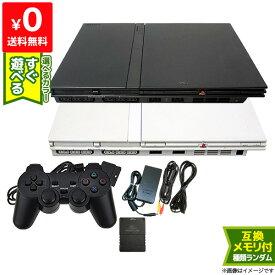 PS2 本体 互換コントローラー1個 すぐ遊べるセット 選べる2色 SCPH-70000CB/CW 互換メモリーカード付 プレステ2 プレイステーション2 PlayStation2 SONY ソニー【中古】