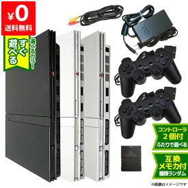 PS2 本体 中古 非純正 コントローラー 2個付き すぐ遊べるセット プレステ2 SCPH 75000CB CW SS メモカ付き 送料無料