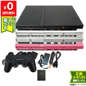 PS2 本体 中古 非純正 コントローラー 1個付き すぐ遊べるセット プレステ2 SCPH 77000CB CW SS PK メモカ付き 送料無料