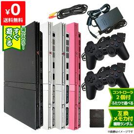 PS2 本体 中古 非純正 コントローラー 2個付き すぐ遊べるセット プレステ2 SCPH 77000CB CW SS PK メモカ付き 送料無料