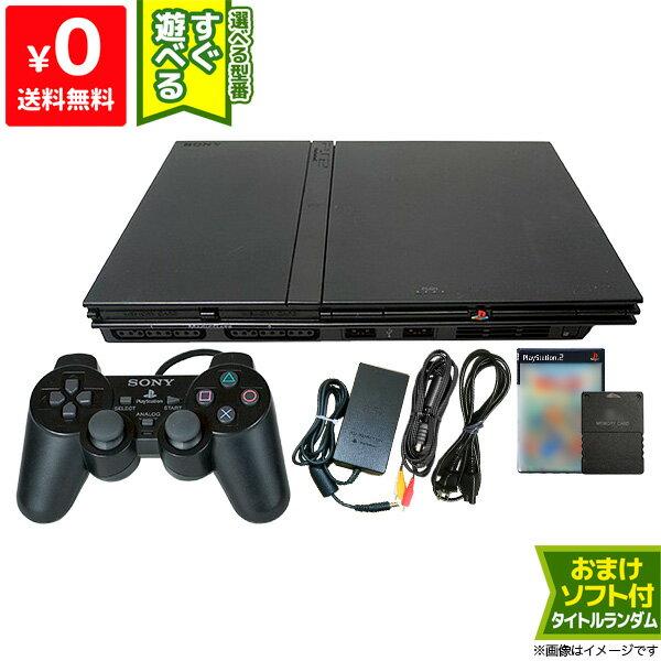PS2 本体 中古 純正 コントローラー 1個付き おまけ PS2 ソフト 1本付き すぐ遊べるセット プレステ2 SCPH 70000〜79000 メモカ付き 送料無料