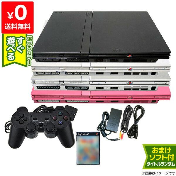 PS2 本体 中古 非純正 コントローラー 1個付き おまけ PS2 ソフト 1本付き すぐ遊べるセット プレステ2 SCPH 77000CB CW SS PK 送料無料