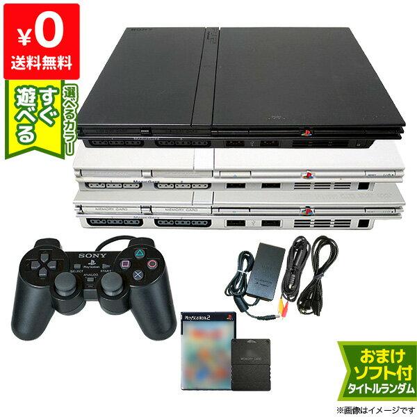 PS2 本体 中古 純正 コントローラー 1個付き おまけ PS2 ソフト 1本付き すぐ遊べるセット プレステ2 SCPH 75000CB CW SS メモカ付き 送料無料