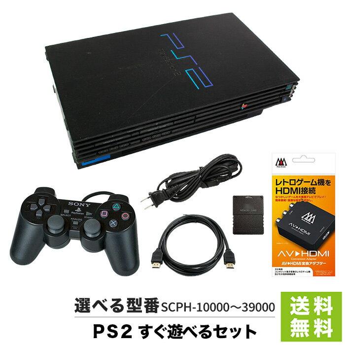 【送料無料】PS2 本体 中古 すぐ遊べるセット HDMI変換(新品)/ケーブル付き 非純正 メモリーカード付き 選べる型番 SCPH 10000〜39000【中古】