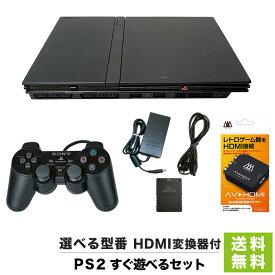 【送料無料】PS2 本体 中古 すぐ遊べるセット HDMI変換(新品)/ケーブル付き 非純正 メモリーカード付き 選べる型番 SCPH 70000〜79000【中古】