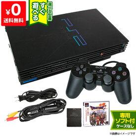 PS2 プレステ2 本体 すぐ遊べるセット ソフト付き(PS ドラクエVII7) 純正コントローラー 付き 選べる型番 【中古】