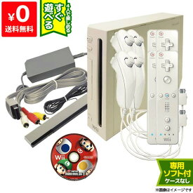 Wii ニンテンドーWii 本体 すぐ遊べるセット ソフト付(マリオブラザーズ) シロ リモコン&ヌンチャク各4点付 純正【中古】
