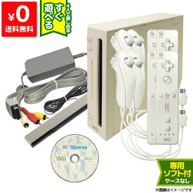 Wii ニンテンドーWii 本体 すぐ遊べるセット ソフト付き(Wiiスポーツ) シロ リモコン4点 ヌンチャク4点 純正【中古】
