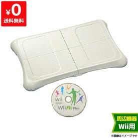 Wii ニンテンドーWiiフィットプラス WiiFitプラス バランスボード ソフト付きすぐ遊べるセット 4902370517927【中古】
