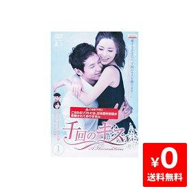 千回のキス 全25巻 セット まとめ売り 【中古】 レンタルアップ 送料無料