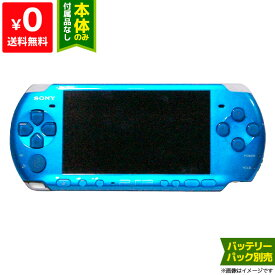 PSP バイブラント・ブルー PSP-3000 プレイステーション・ポータブル 本体単品 中古 4948872412124 送料無料 【中古】