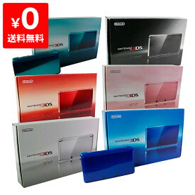 ニンテンドー 3DS 本体 付属品完備 完品 選べる6色【中古】