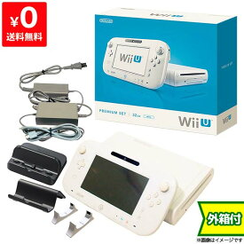 Wii U ウィーユー プレミアムセット 完品 本体 shiro 白 ニンテンドー 任天堂 Nintendo WUP-S-WAFC 中古 付属品完品 4902370520897 送料無料 【中古】
