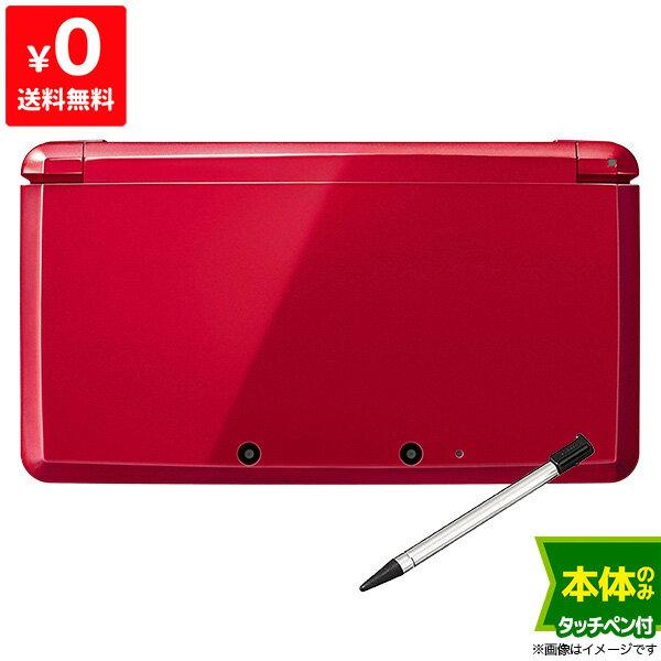 3DS ニンテンドー3DS メタリックレッド(CTRSRDBA) 本体のみ タッチペン付き Nintendo 任天堂 ニンテンドー 中古 4902370520538 送料無料 【中古】