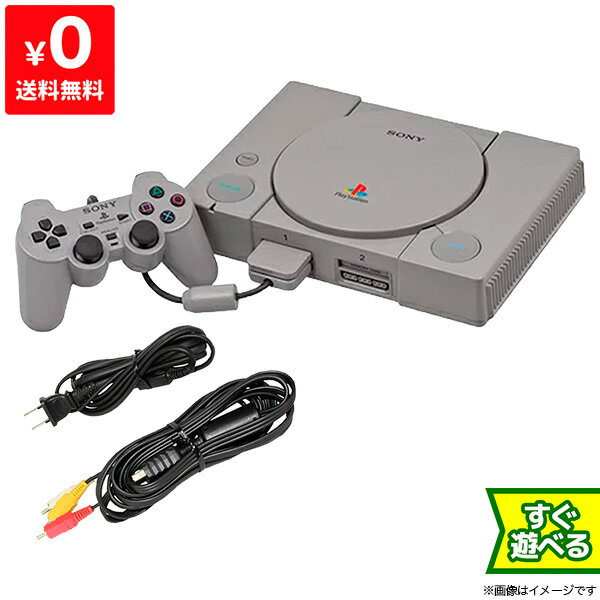 PS プレステ プレイステーションSCPH-5500本体 PS 本体 すぐ遊べるセット コントローラー付き PlayStation SONY ソニー 中古 4948872055000 送料無料 【中古】