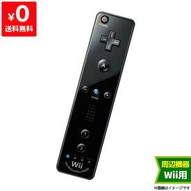 Wii ウィー リモコンプラス クロ リモコン プラス 黒 コントローラー ニンテンドー 任天堂 NINTENDO 中古 4902370518429 送料無料 【中古】