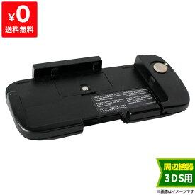 3DS ニンテンドー3DS ニンテンドー3DS専用 拡張スライドパッド 周辺機器 Nintendo 任天堂 ニンテンドー 4902370519150 【中古】