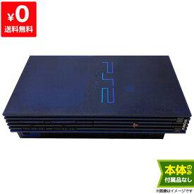 PS2 プレステ2 プレイステーション2 (ミッドナイトブルー) BB Pack (SCPH-50000MB/NH) 本体のみ 本体単品 PlayStation2 SONY ソニー 中古 4948872410229 送料無料 【中古】